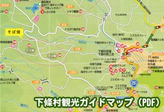 下條村観光ガイドマップ