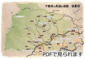 下條村の民話と伝説 位置図