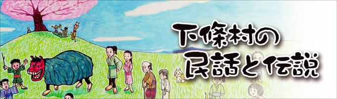 下條村の民話と伝説