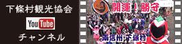 YouTube 下條村観光協会 チャンネル