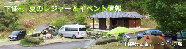 下條村 夏のレジャー&イベント情報