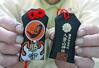 入登山神社 勝守「かちまもり」
