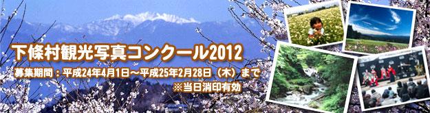 下條村観光写真コンクール2012