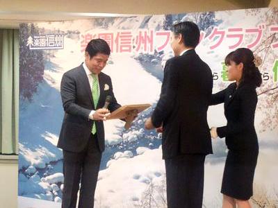 峰竜太さん長野県観光大使任命式