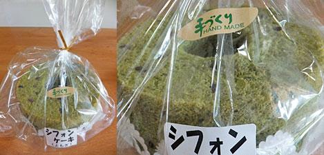よもぎのシフォンケーキ(あずき入り)