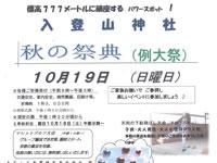 入登山神社 秋の例大祭