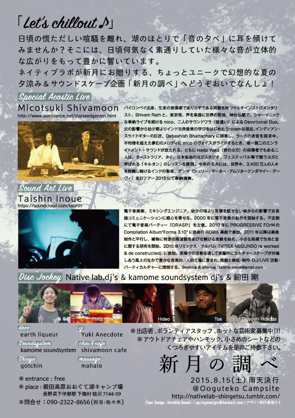 flyer_shingetu_ol_back