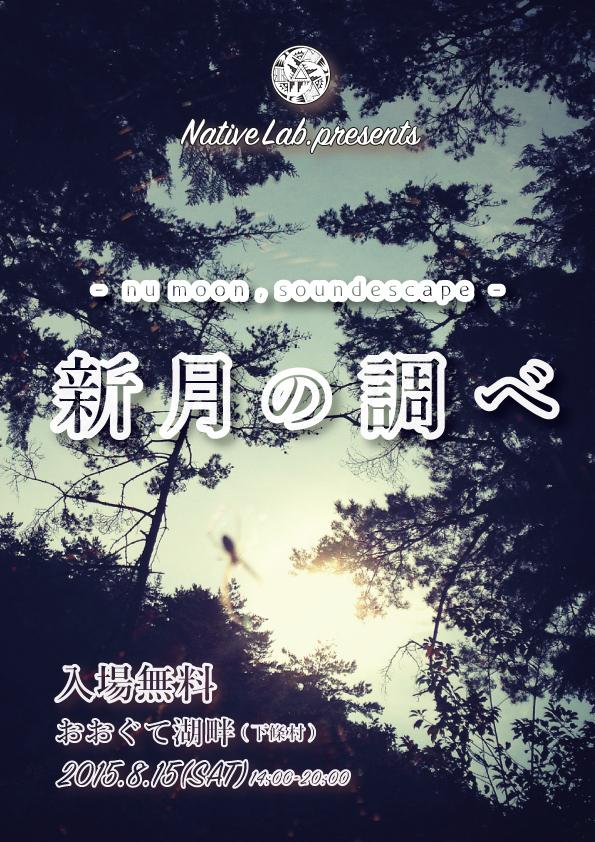 flyer_shingetu_ol_front