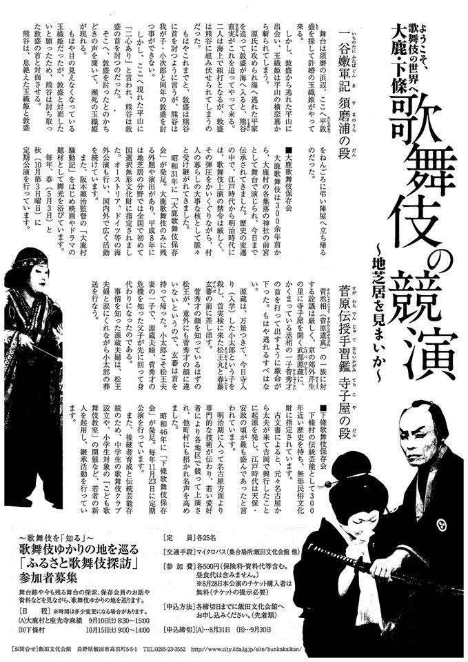kabuki ura