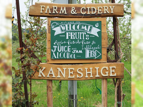 Farm & Cidery KANESHIGE
