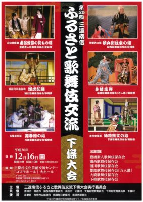 H30三遠南信ふるさと歌舞伎